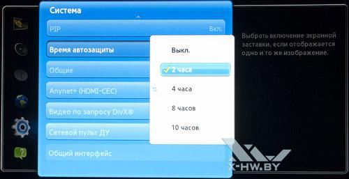 Настройки автозащиты системы на Samsung T23A750. Рис. 2