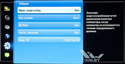 Общие настройки на Samsung T23A750