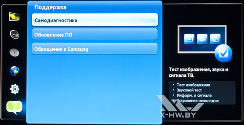 Меню Поддержка на Samsung T23A750