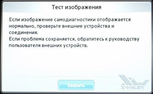 Самодиагностика на Samsung T23A750. Рис. 3