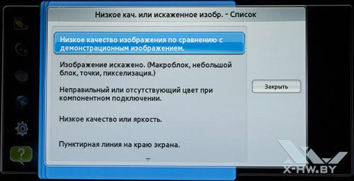 Устранение неполадок на Samsung T23A750. Рис. 2