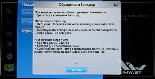 Обращение в Samsung на Samsung T23A750