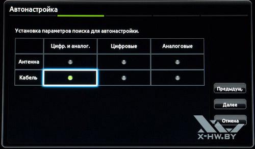 Автонастройка каналов на Samsung T23A750. Рис. 2