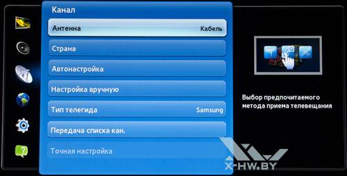 Настройка каналов на Samsung T23A750. Рис. 1