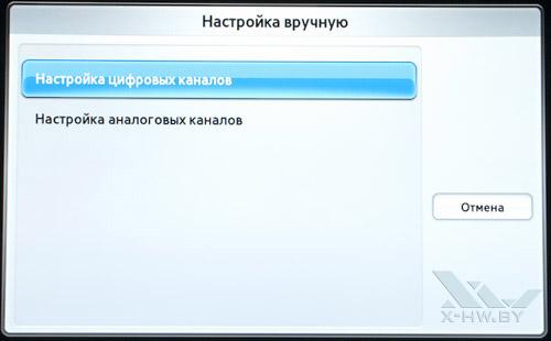 Настройка каналов на Samsung T23A750. Рис. 3
