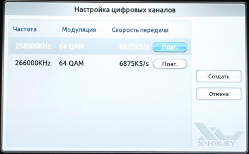 Настройка каналов на Samsung T23A750. Рис. 4