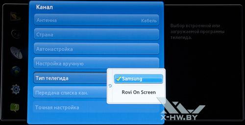 Настройка каналов на Samsung T23A750. Рис. 5