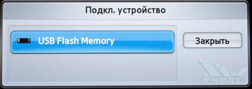 Сообщение о подключении USB-накопителя на Samsung T23A750