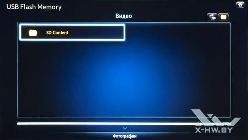 Список видеофайлов на USB-накопителе, подключенном к Samsung T23A750. Рис. 1