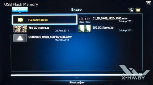 Список видеофайлов на USB-накопителе, подключенном к Samsung T23A750. Рис. 2