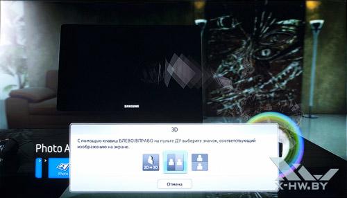 3D-режим на Samsung T23A750