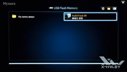 Список аудиофайлов на USB-накопителе, подключенном к Samsung T23A750. Рис. 1