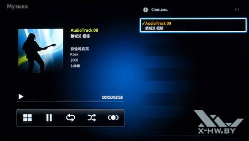 Воспроизведение аудиофайла на Samsung T23A750. Рис. 1