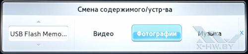 Сообщение о смене содержимого на USB-накопителе на Samsung T23A750