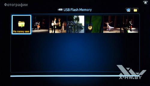 Список фотографий на USB-накопителе, подключенном к Samsung T23A750