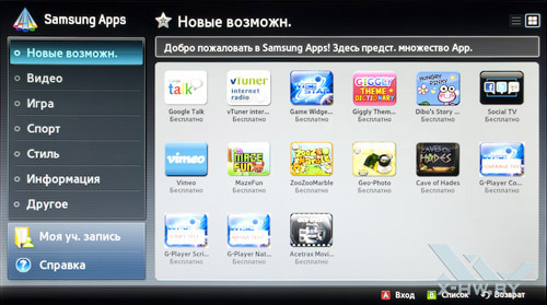 Samsung Apps на Samsung T23A750