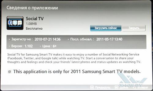 Сведения о приложении Social TV из Samsung Apps на Samsung T23A750