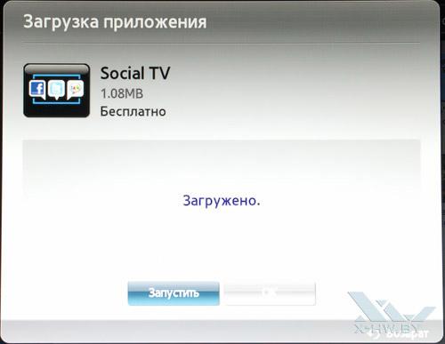 Сообщение о завершении установки приложения Social TV из Samsung Apps на Samsung T23A750