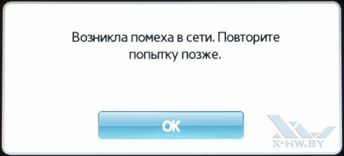 Сообщение об ошибке об отсутствии подключения к Интернету на Samsung T23A750