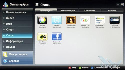 Приложения Samsung Apps для общения в социальных сетях на Samsung T23A750