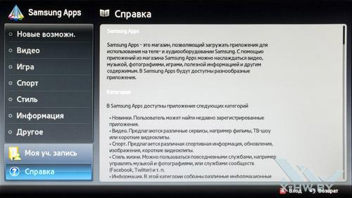 Справка о приложениях Samsung Apps на Samsung T23A750