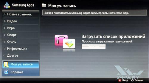 Настройка учетной записи Samsung Apps на Samsung T23A750