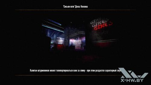 Duke Nukem Forever. Рис. 4