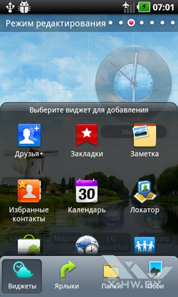 Приложения LG Optimus Black P970. Рис. 2