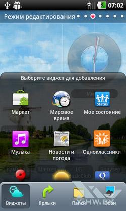Приложения LG Optimus Black P970. Рис. 3