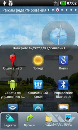 Приложения LG Optimus Black P970. Рис. 4