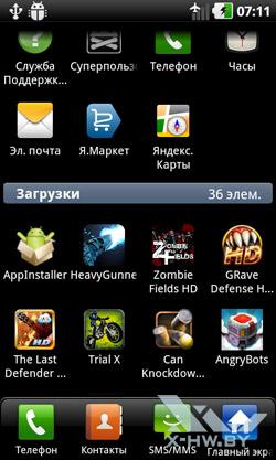 Список приложений LG Optimus Black P970. Рис. 2