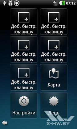 Приложение CarHome на LG Optimus Black P970. Рис. 2