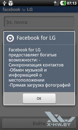 Приложения для работы с онлайн-сервисами на LG Optimus Black P970. Рис. 1