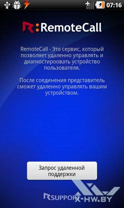 Сервис RemoteCall на LG Optimus Black P970