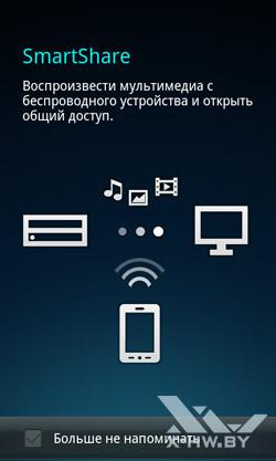 Сервис SmartShare на LG Optimus Black P970