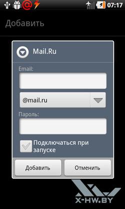 Приложения для работы с онлайн-сервисами на LG Optimus Black P970. Рис. 2