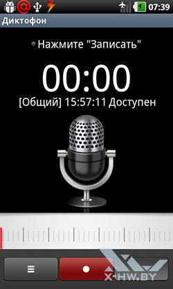 Диктофон на LG Optimus Black P970