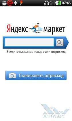 Приложения для работы с онлайн-сервисами на LG Optimus Black P970. Рис. 4