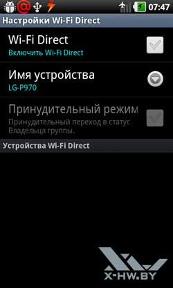 Настройки LG Optimus Black P970. Рис. 3