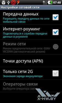 Настройки LG Optimus Black P970. Рис. 5