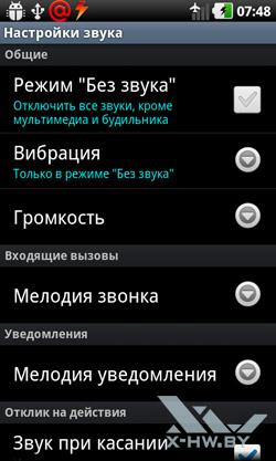 Настройки LG Optimus Black P970. Рис. 4