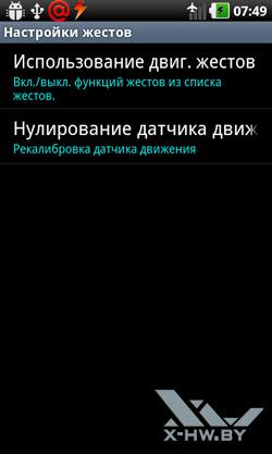 Настройка акселерометра LG Optimus Black P970. Рис. 1