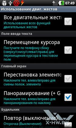 Настройка акселерометра LG Optimus Black P970. Рис. 2