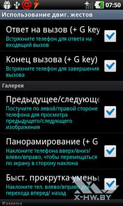 Настройка акселерометра LG Optimus Black P970. Рис. 4