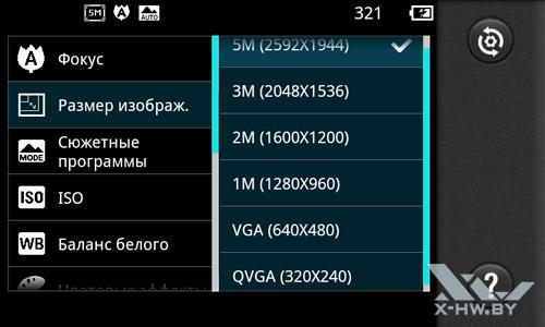 Настройки камеры LG Optimus Black P970. Рис. 6