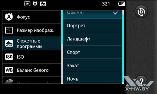 Параметры сюжетной съемки камерой LG Optimus Black P970. Рис. 1