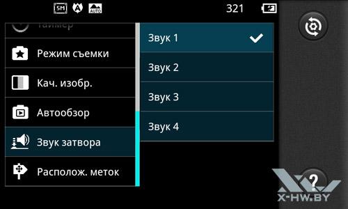 Параметры сюжетной съемки камерой LG Optimus Black P970. Рис. 6