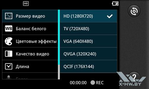 Настройки съемки видео LG Optimus Black P970. Рис. 2