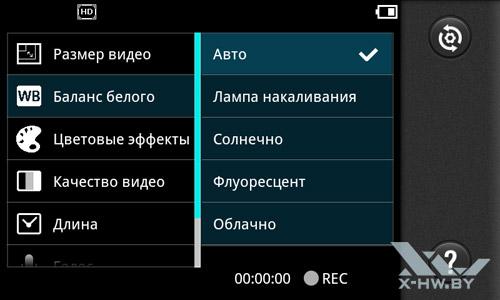 Настройки съемки видео LG Optimus Black P970. Рис. 3