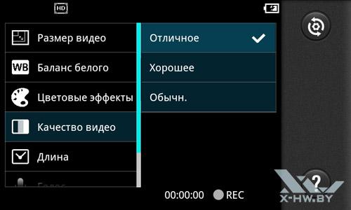 Настройки съемки видео LG Optimus Black P970. Рис. 5